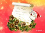 eKartki elektroniczne z tagiem: Darmowe ekartki bożonarodzeniowe Sprytny Mikołaj,