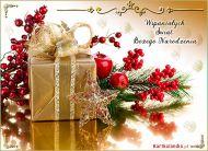 eKartki elektroniczne z tagiem: Bo¿e Narodzenie Rewelacyjny prezent,