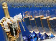 eKartki Nowy Rok Szampańskiego Nowego Roku,