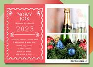 eKartki elektroniczne z tagiem: Darmowa kartka noworoczna Pysznego szampana w 2019,