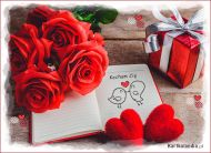 eKartki elektroniczne z tagiem: e-Kartki online Wyznanie miłości!,