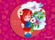 eKartki Dzień Matki Kwiaty dla Mamy,