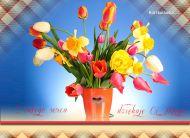 eKartki Dzień Matki Z całego serca,