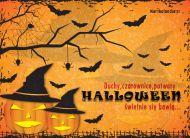 eKartki Halloween Zabawa w Halloween,