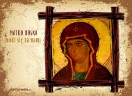eKartki elektroniczne z tagiem: Darmowe kartki religia Matko Boska,